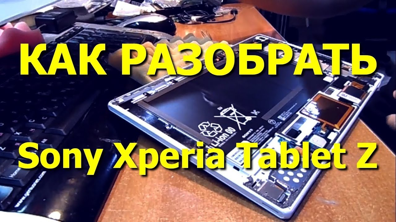 6 фев 2014. Сегодня в продажу поступил необычный смартфон sony xperia z1 compact и тут же попал мне в руки. Разумеется, написать полноценный обзор по итогам нескольких часов знакомства невозможно, но вот разобрать аппарат, посмотреть на его внутренности и оценить ремонтопригодность.