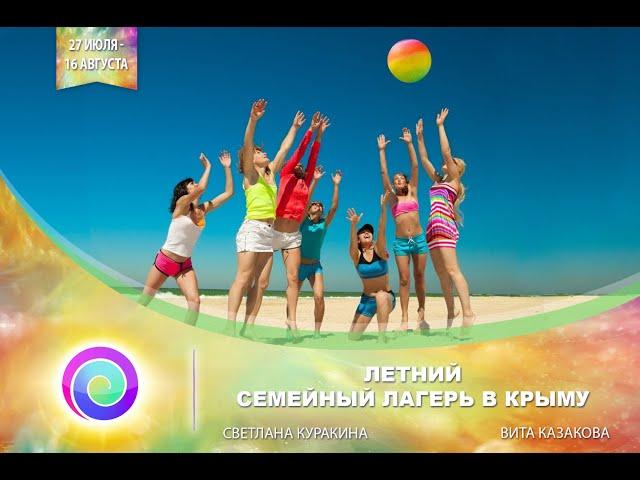Летний семейный лагерь в Крыму — Светлана Куракина