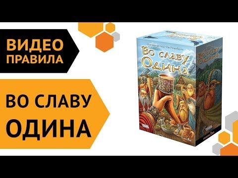 Во славу Одина — настольная игра | Видео правила 🍗🍄🍺