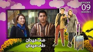 On The Road  - Season 5 – Episode 9 / هی میدان طی میدان – فصل پنجم  - قسمت نهم