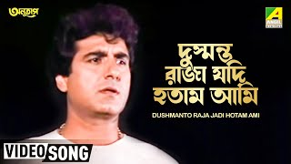 Dushmanto Raja Jodi - Kumar Sanu - Bengali Movie Anutap in Bengali Movie Song