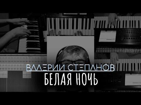 """ВАЛЕРИЙ СТЕПАНОВ - БЕЛАЯ НОЧЬ (группа """"Форум"""")"""