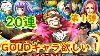 [トレクル] GOLDキャラ狙い!トレジャースゴフェス(第1弾)を20連! thumbnail