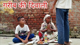 गरीब की दिवाली || Garib Ki Diwali || Diwali Special Video 2019 || Heart Touching Story
