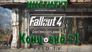 Прохождение Fallout 4 Конец, Концовка за Институт, Хорошая концовка, Шон Все концовки