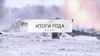 Итоги и прогнозы: чего ожидать Украине в военной сфере в 2018 году?