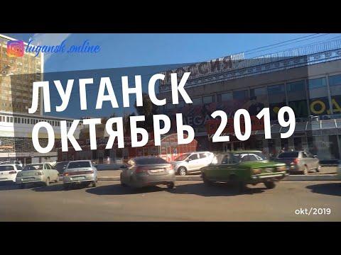 Луганск Октябрь 2019
