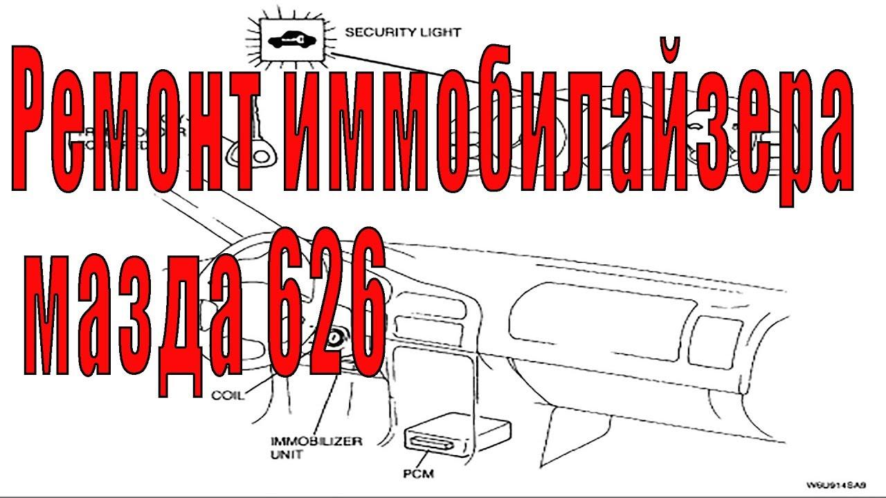Ремонт иммобилайзера своими руками. Мазда 626. Кварц.