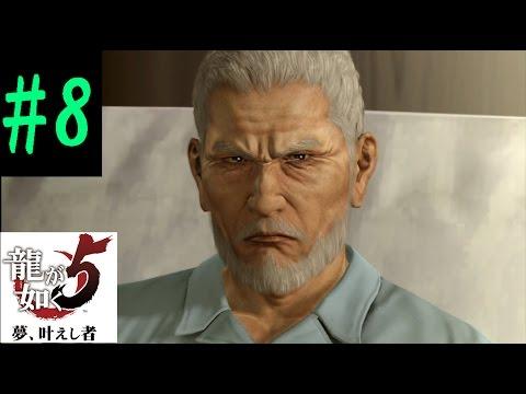 #8【極道】龍が如く5 実況【斑目忠】 - YouTube