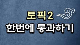 [시대플러스]TOPIK Ⅱ한 번에 통과하기!(2016ver.) 01강