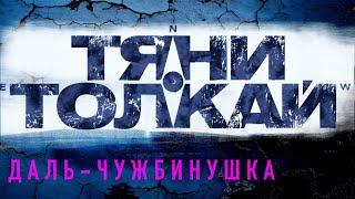Тяни-Толкай - Даль-чужбинушка(праздничный концерт ОНТ)