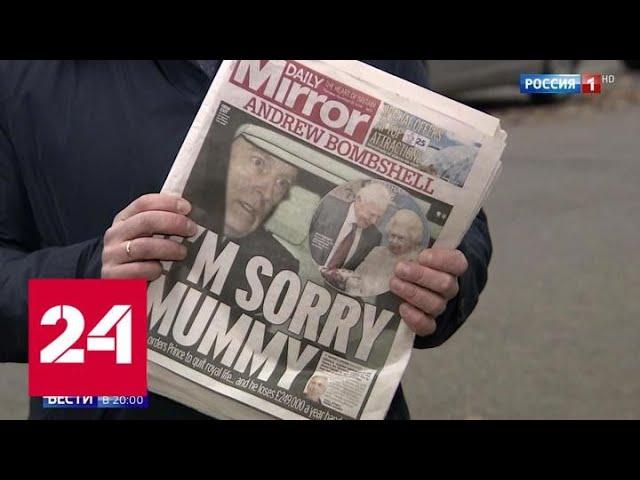 Подозревают в педофилии: в Британии принца Эндрю лишили полномочий и жалованья - Россия 24