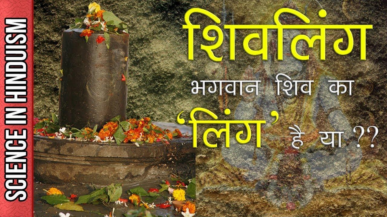 लिंगम के रूप में भगवान शिव
