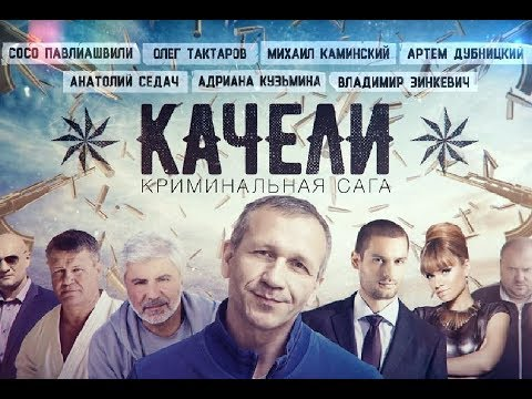 Качели - Русский трейлер Сериал