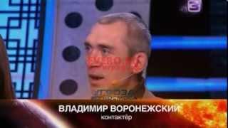 Проверка на полиграфе контактера с НЛО 20 12 2013 Тв 3 Угроза из космоса