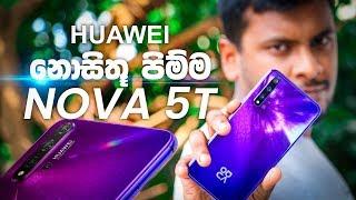 Huawei Nova 5T in Sri Lanka