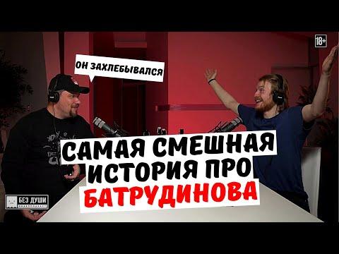 Гарик Харламов про самую смешную история Батрутдинова | Данила Поперечный | БЕЗ ДУШИ
