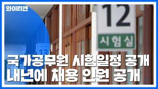 국가공무원 시험일정 공개...얼마나 뽑을까? / YTN