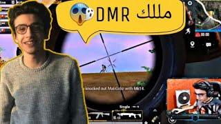 سعدولا ملك DMR 😱  ببجي موبايل🔥