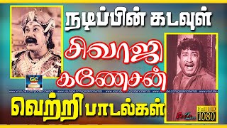 Sivajiganesan Vetri Padalgal | Sivaji Hits | HD Song