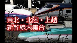 東北・北陸・上越新幹線とJR在来線がノンストップで見放題②
