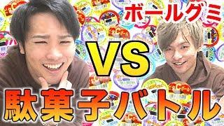 【勝負】当たりが出たら勝ち!?ボールグミ10個でバトルスタート!!!!!