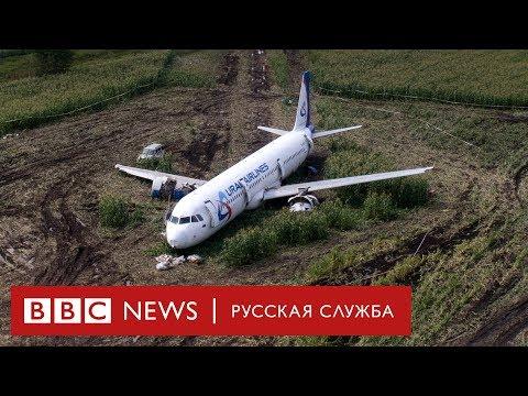 Эксперты и очевидцы об аварийной посадке Airbus A321