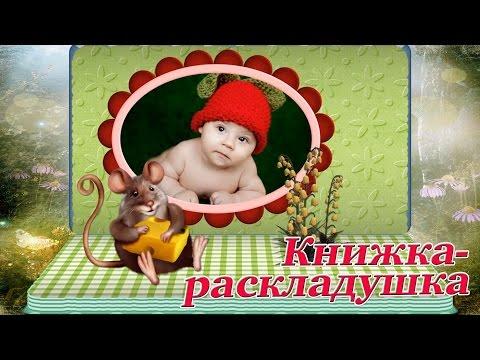 Для детских шоу слайд программа