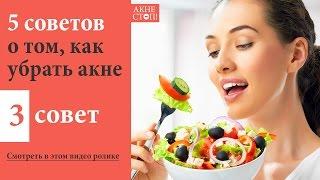 Совет №3 - Против акне ☝ ВНИМАНИЕ ➥ диета от прыщей! Смотрите в этом видео
