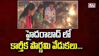 Karthika Pournami Celebrations at Hyderabad | CVR News