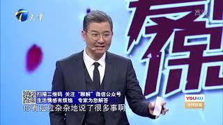 《爱情保卫战》20190402:大叔真情表白妻子求原谅,赵川激动支招老师们开心齐欢呼