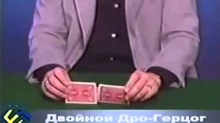 Дарвин Ортиз о Карточном Шулерстве