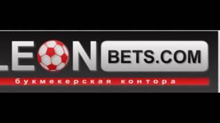 ставки БК Леон(, 2016-07-06T19:06:51.000Z)
