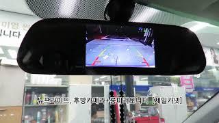 [광주 후방카메라] 뉴프라이드,후방카메라,룸미러모니터,…