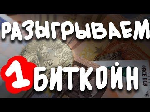 Как мы купили 10 bitcoin за 0,99$ - Разыгрываем 1 биткоин