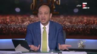 كل يوم - تعليق عمرو اديب على إطلاق الرصاص العشوائي فى 6 أكتوبر بصورة خفية