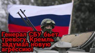 Генерал СБУ бьет тревогу, Кремль задумал новую агрессию!