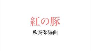 スタジオジブリ映画「紅の豚」のサウンドトラックの吹奏楽編曲です。(久石譲さん作曲) 以前、所属している三芳ウインドオーケストラの演奏会...