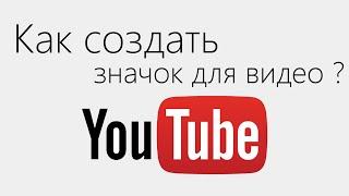 Как создать свой значок для видео YouTube ?(Как создать свой значок для видео YouTube ? Справка: https://support.google.com/youtube/answer/72431?hl=ru Сайт OUTVOX: http://learngame.ru Мой..., 2015-09-05T18:57:35.000Z)