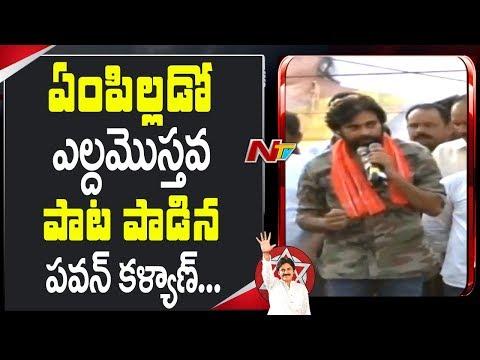 Pawan Kalyan Sings Folk Song in Srikakulam Public Meeting | Janasena Porata Yatra Day 7 | NTV