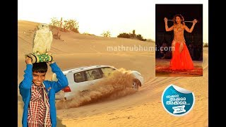 Dubai Desert Safari, Belly Dance | Mathrubhumi