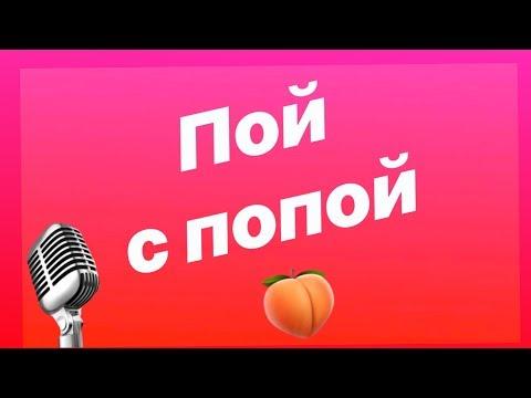 СЕКРЕТЫ ВОКАЛА/ Пой с Попой