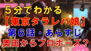 東京タラレバ娘 第6話のあらすじ イケメンバーテンダーの奥田(速水もこ...