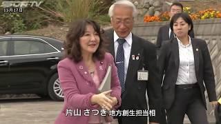 農業用分野の国家戦略特区に指定されている兵庫県養父市などを視察する...