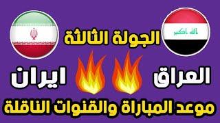 بث مباريات العراق وايران  مباشر كأس اسيا 2019