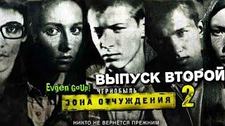 Чернобыль. Зона отчуждения 2. ПАШКА ВЫБРАЛСЯ В ЛЕС! Evgen GoUp!
