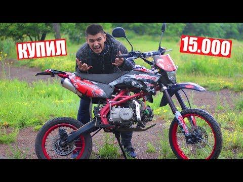 КУПИЛ СРАНЫЙ ПИТ-БАЙК за 15.000!!!