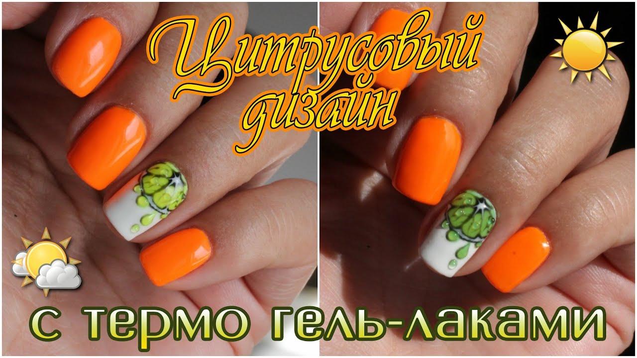 апельсин маникюр фото