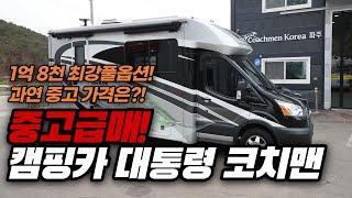중고 캠핑카,  코치맨 오라이온 24TB 급매, 직거래…