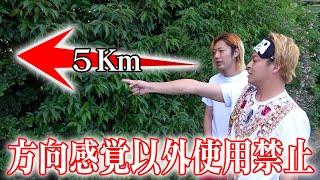 【スマホ禁止】知らない場所から指差した方向に「直線5km移動」だけを繰り返して家に帰れるか?